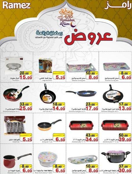 خصومات شهر رمضان في Ramez المطبخ